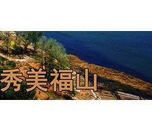"""""""改革开放40年烟台城建图片展""""--福山区"""