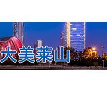 """""""改革开放40年烟台城建图片展""""-- 莱山区"""