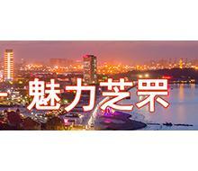 """""""改革开放40年烟台城建图片展""""-- 芝罘区"""