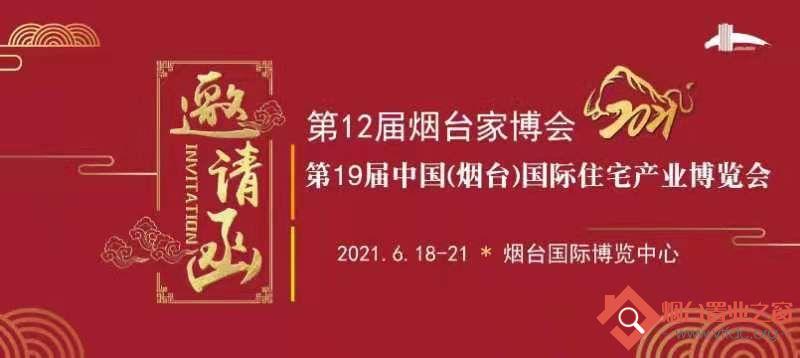 6月18日—21日2021烟台住博会盛大举行