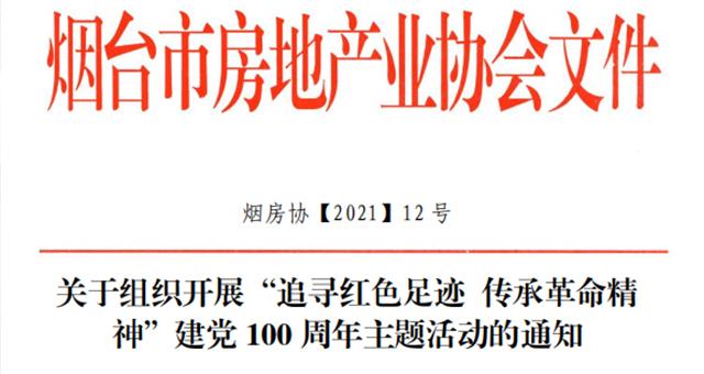 """关于组织开展""""追寻红色足迹 传承革命精神""""建党100周年主题活动的通知"""